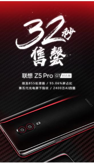Το πρώτο απόθεμα μονάδων του Lenovo Z5 Pro GT εξαντλήθηκε μέσα σε 32 δευτερόλεπτα 1