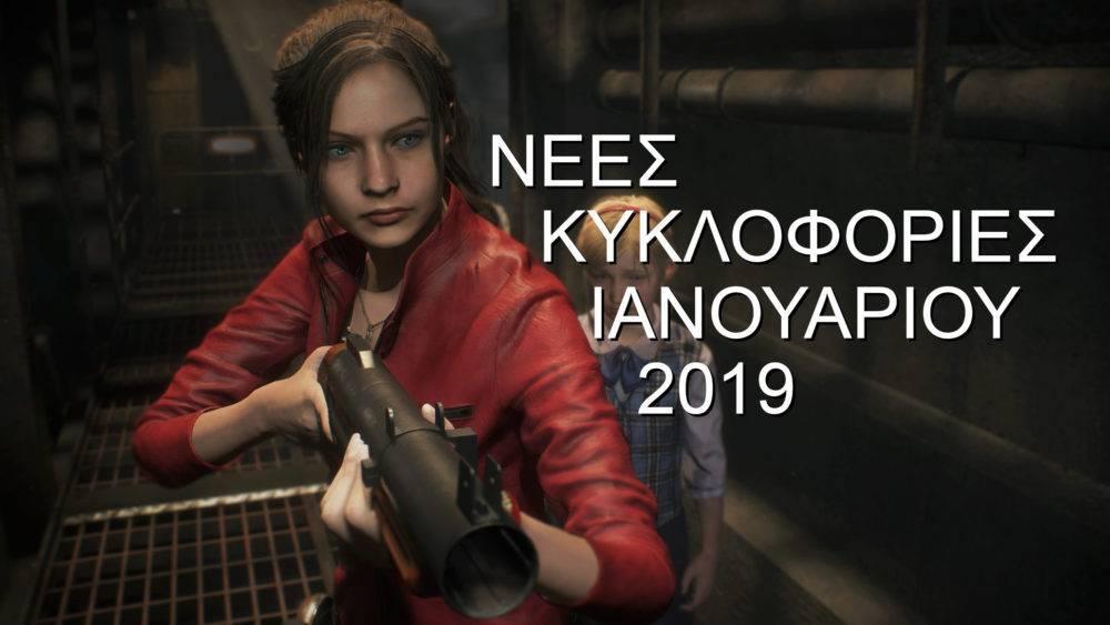 Νέες Κυκλοφορίες Ιανουαρίου 2019 – Geekdom News
