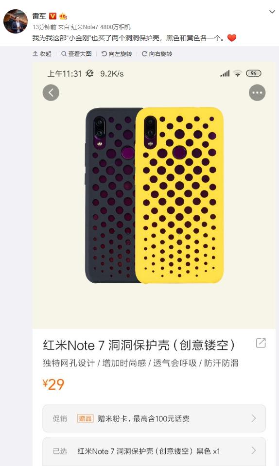 Την official διάτρητη θήκη για το Redmi Note 7 πουλάει η Xiaomi 3