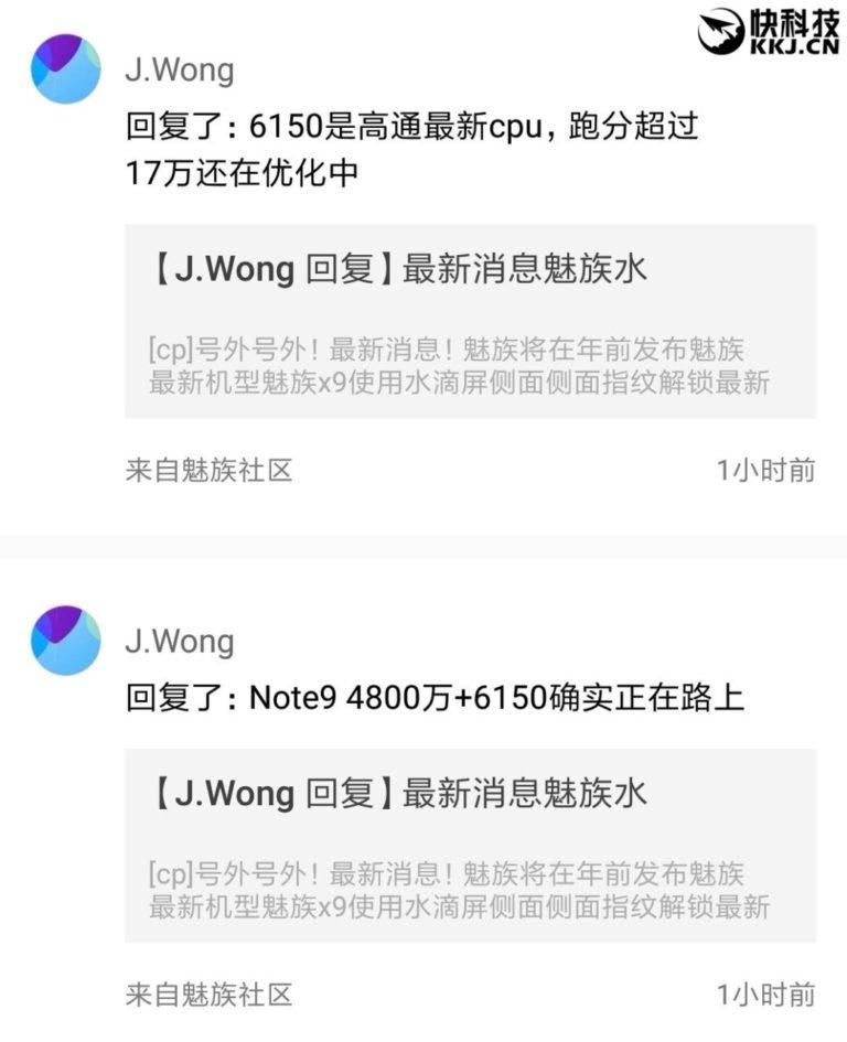 Meizu Note 9: Δίνονται πληροφορίες ότι θα διαθέτει νέο chipset 'Snapdragon 6150' και φωτογραφική μηχανή 48MP 1