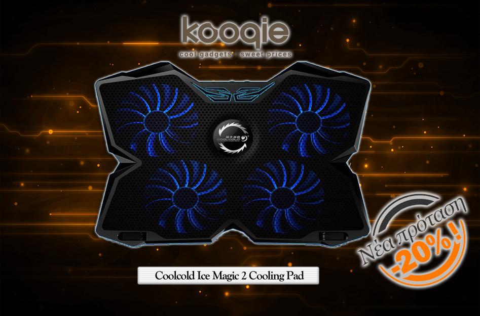 """Μην ζορίζεις το laptop σου, πάρε το σύστημα ψύξης """"Coolcold Ice Magic 2 Cooling Pad"""" 1"""