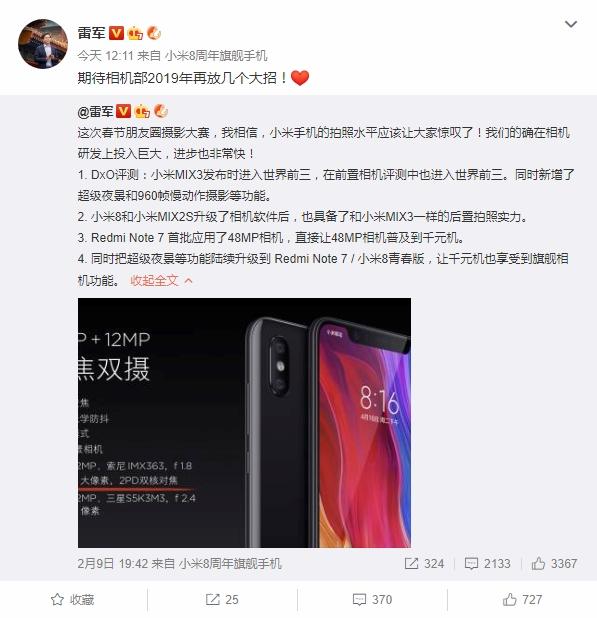 To τμήμα Xiaomi Camera Department έχει κάνει μεγάλα άλματα προόδου κατά τον Lei Jun