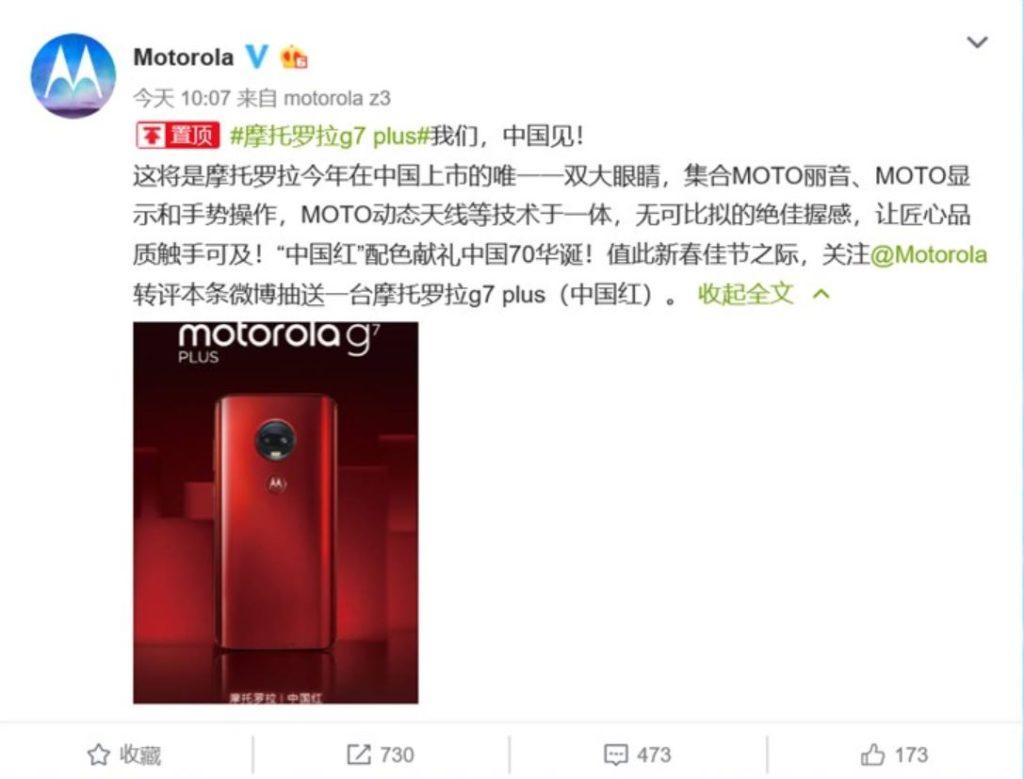 Γρήγορα γρήγορα θα φθάσει η κόκκινη έκδοση του Moto G7 Plus στην Κίνα 2