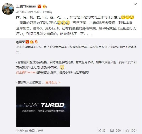 """Μεταξύ των πολυάριθμων χαρακτηριστικών του, το Xiaomi Mi 9 θα περιλαμβάνει το """"GAME TURBO"""" 2"""