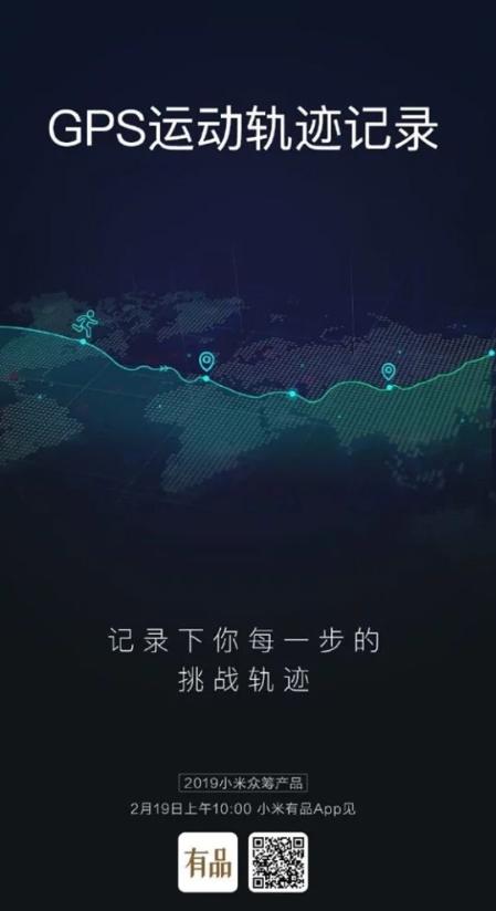 Xiaomi: Σύντομα θα ξεκινήσει ένα νέο smartwatch, στις 19 Φεβρουαρίου μέσω της πλατφόρμας crowdfunding 2