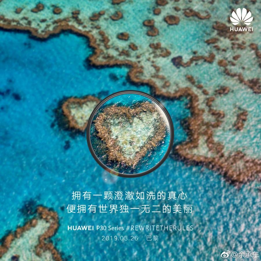 Η Huawei συνεχίζει την εκστρατεία του P30 με μερικές εντυπωσιακές φωτογραφίες 2