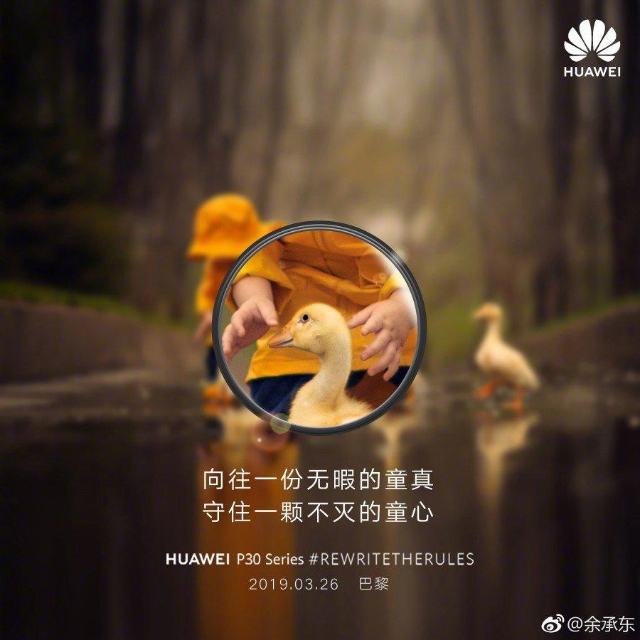 Η Huawei συνεχίζει την εκστρατεία του P30 με μερικές εντυπωσιακές φωτογραφίες 3