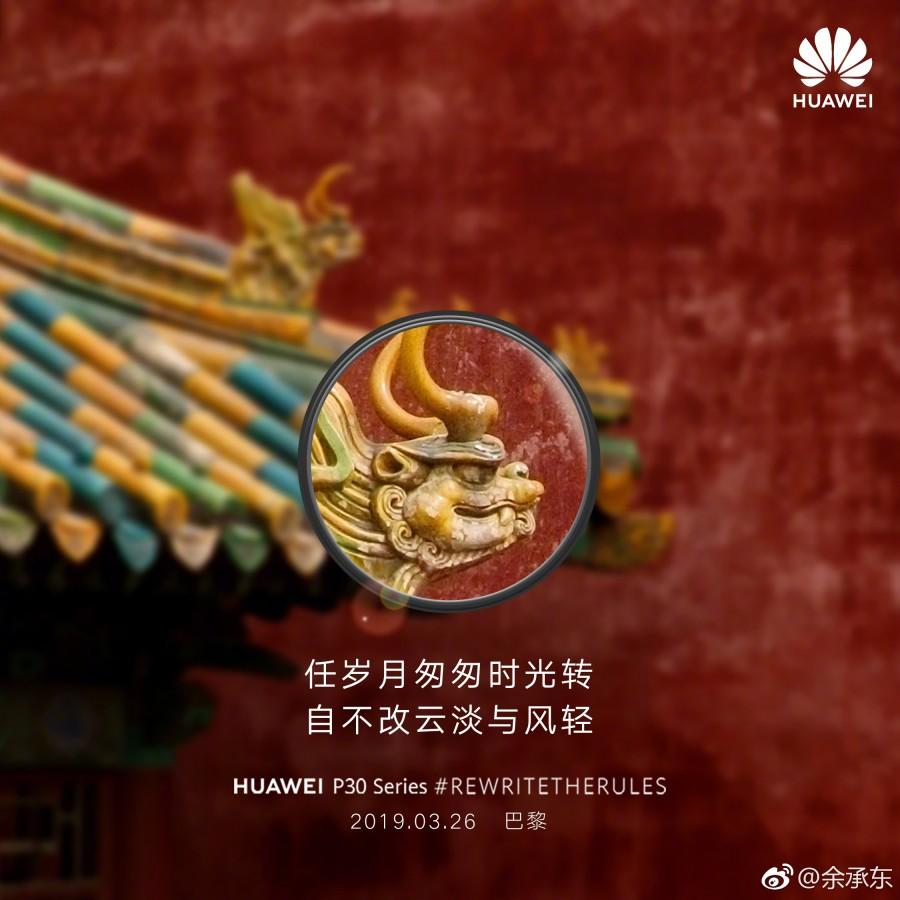 Η Huawei συνεχίζει την εκστρατεία του P30 με μερικές εντυπωσιακές φωτογραφίες 5