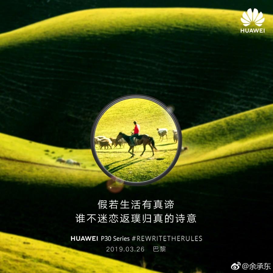 Η Huawei συνεχίζει την εκστρατεία του P30 με μερικές εντυπωσιακές φωτογραφίες 6