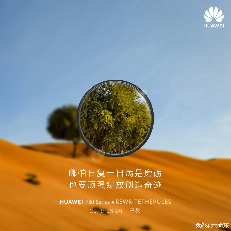 Η Huawei συνεχίζει την εκστρατεία του P30 με μερικές εντυπωσιακές φωτογραφίες 7