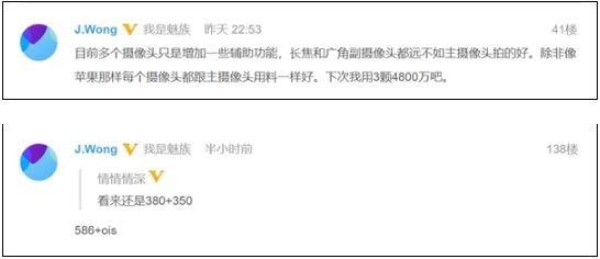 Meizu 16s: Με κύρια κάμερα 48MP (Sony IMX586) και OIS 2