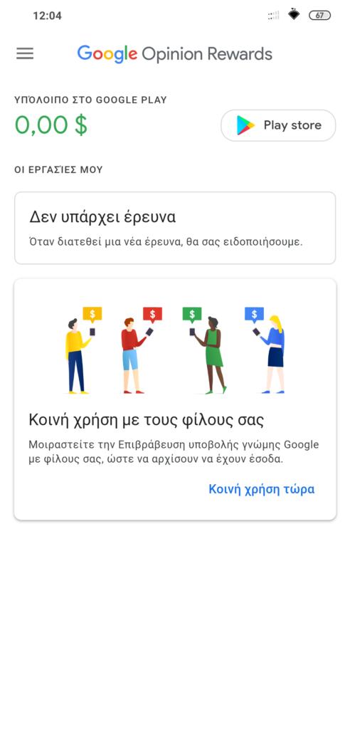 Η αναβάθμιση της εφαρμογής Google Opinion Reward είναι διαθέσιμη 5