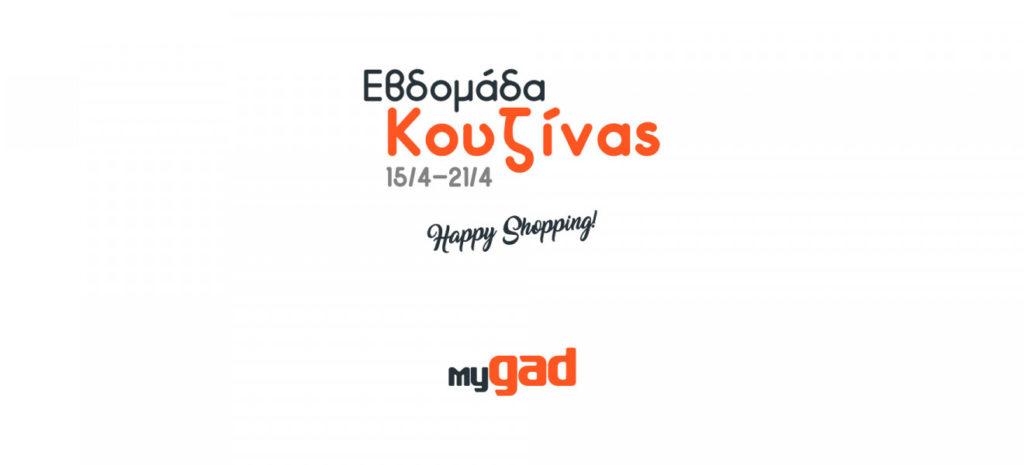 Μπες στο MyGad.gr και θα βρεις ΕΚΠΤΩΣΕΙΣ έως 70% στα προϊόντα/συσκευές κουζίνας!