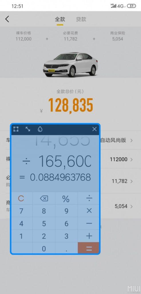 Η CLOSED BETA MIUI 9.4.16 φέρνει αιωρούμενη αριθμομηχανή 1