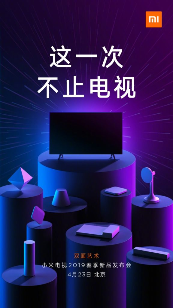 Πληθώρα από νέα προϊόντα στο νέο συνέδριο της Xiaomi για τις 23 Απριλίου 1