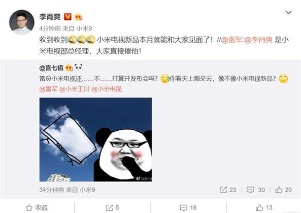 Από μέρα σε μέρα έρχεται μια νέα Xiaomi TV 1