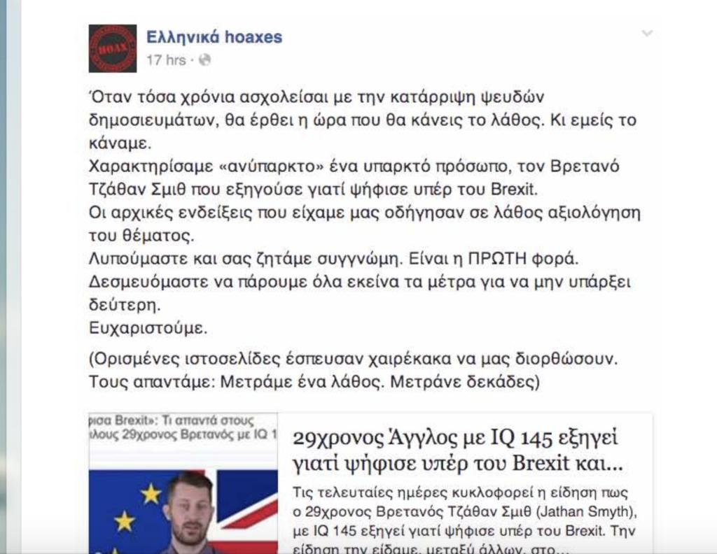 Ellinika Hoaxes+Facebook: Επίσημη συνεργασία, αλλά είναι ικανό; 2