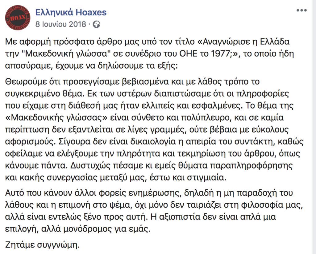 Ellinika Hoaxes+Facebook: Επίσημη συνεργασία, αλλά είναι ικανό; 1