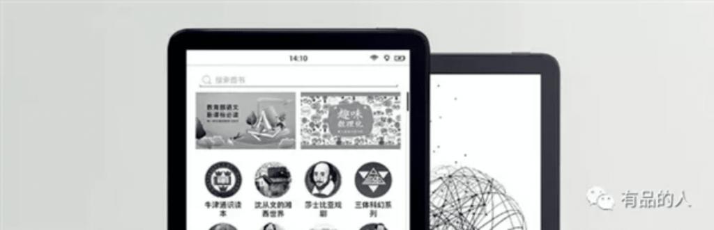 Από βδομάδα το νέο e-reader της Xiaomi 1