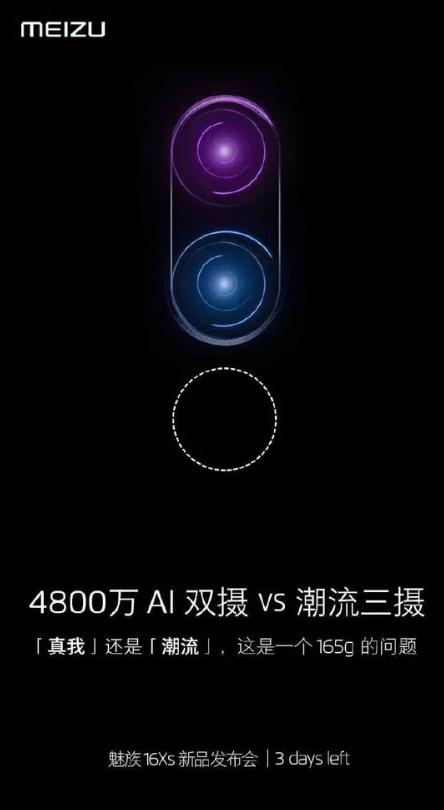 Meizu 16X: Τριπλή κάμερα ή κάτι άλλο; 1