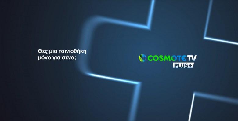Νέα Android πλατφόρμα και δικές της σειρές φέρνει η Cosmote TV [ΔΤ] 1