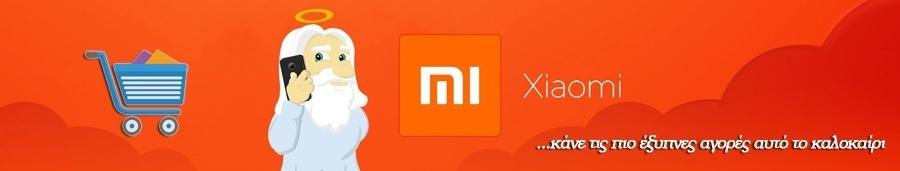 gregrereg [MyGad.gr]: Αυτό το καλοκαίρι πρέπει να αναβαθμιστείς, πάρε μια Xiaomi συσκευή!