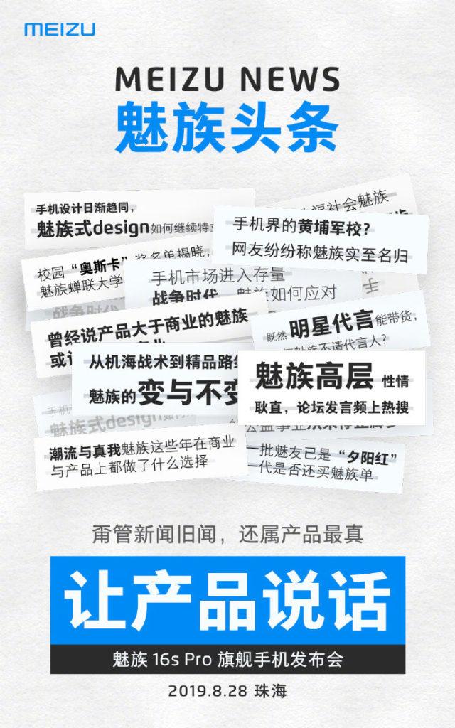 Meizu 16s August 28 launch