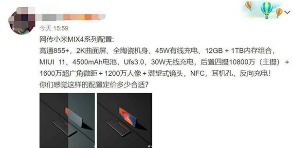 Xiaomi Mi MIX 4 leak