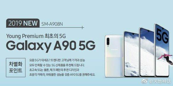 Samsung Galaxy A90 5G image leak