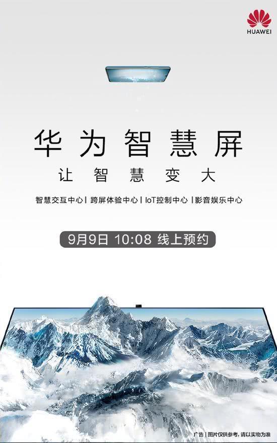 huawei smart screen 1