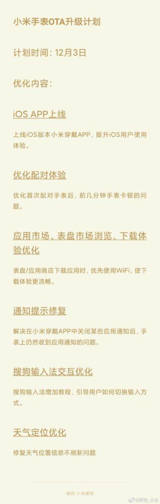 Έρχεται νέα αναβάθμιση του Xiaomi Watch στις 3/12 με καλύτερη συμβατότητα για iOS 1