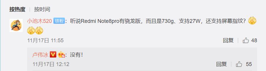 Όχι, δεν θα δούμε έκδοση του Redmi Note 8 Pro με chip Snapdragon, το ξεκαθάρισε ο Lu Weibing 1