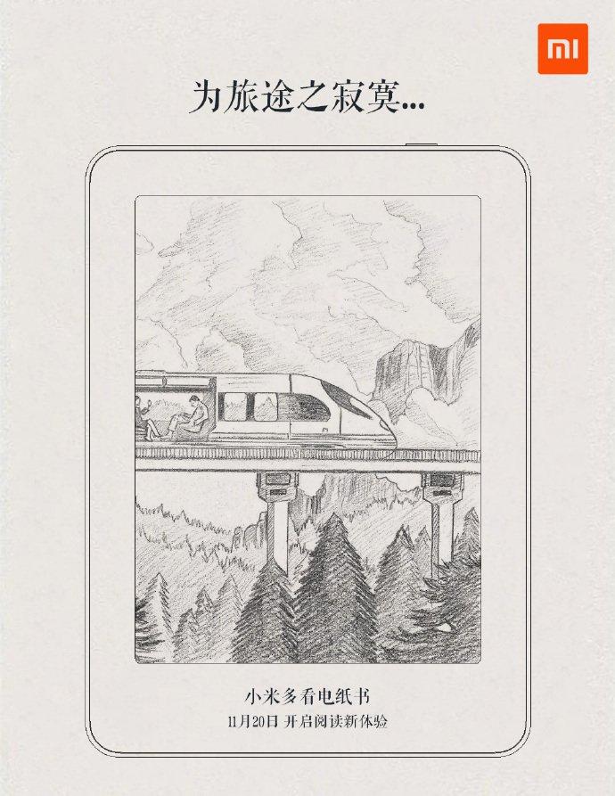 Η Xiaomi θα ανακοινώσει την δικιά της συσκευή eReader στις 20 Νοεμβρίου 1