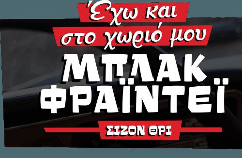 Black Friday Greece 2019: Βροχή οι προσφορές για άλλη μία χρονιά, ετοιμαστείτε για αγορές με εκπτώσεις έως -70%! 2