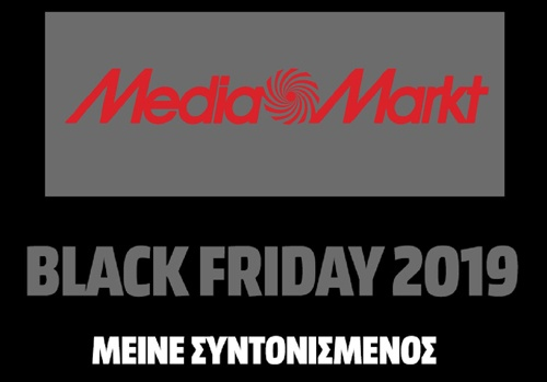 Black Friday Greece 2019: Βροχή οι προσφορές για άλλη μία χρονιά, ετοιμαστείτε για αγορές με εκπτώσεις έως -70%! 3