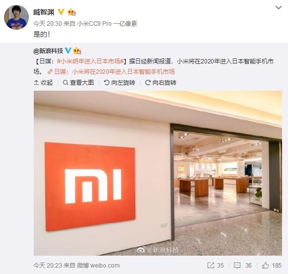 Παρουσία και στην αγορά της Ιαπωνίας για την Xiaomi 1