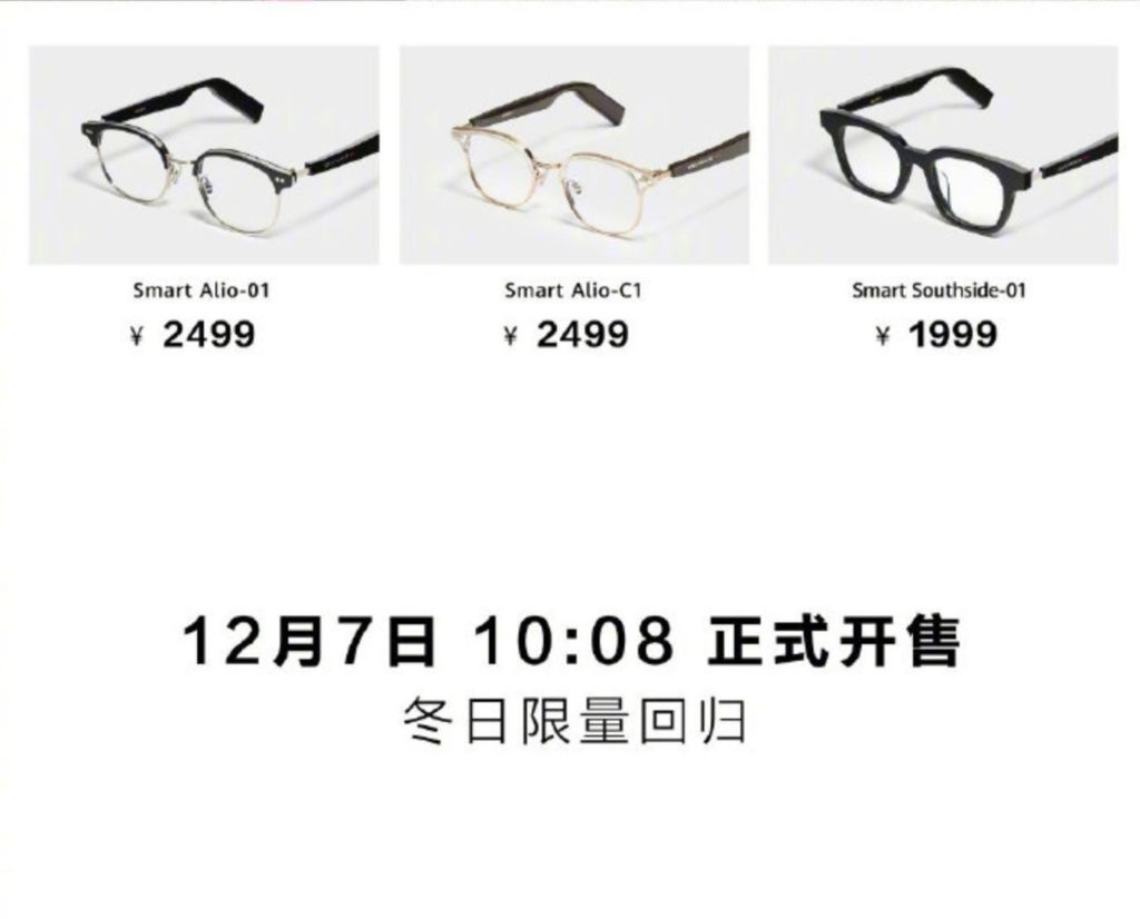 Πήραν το δρόμο προς την κυκλοφορία τα έξυπνα γυαλιά της Huawei 1