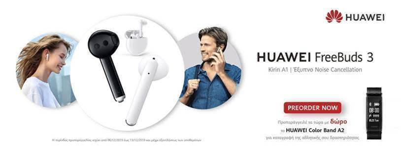 Huawei Freebuds 3: Tο απαραίτητο αξεσουάρ για να μιλάς ελεύθερα! [ΔΤ] 1