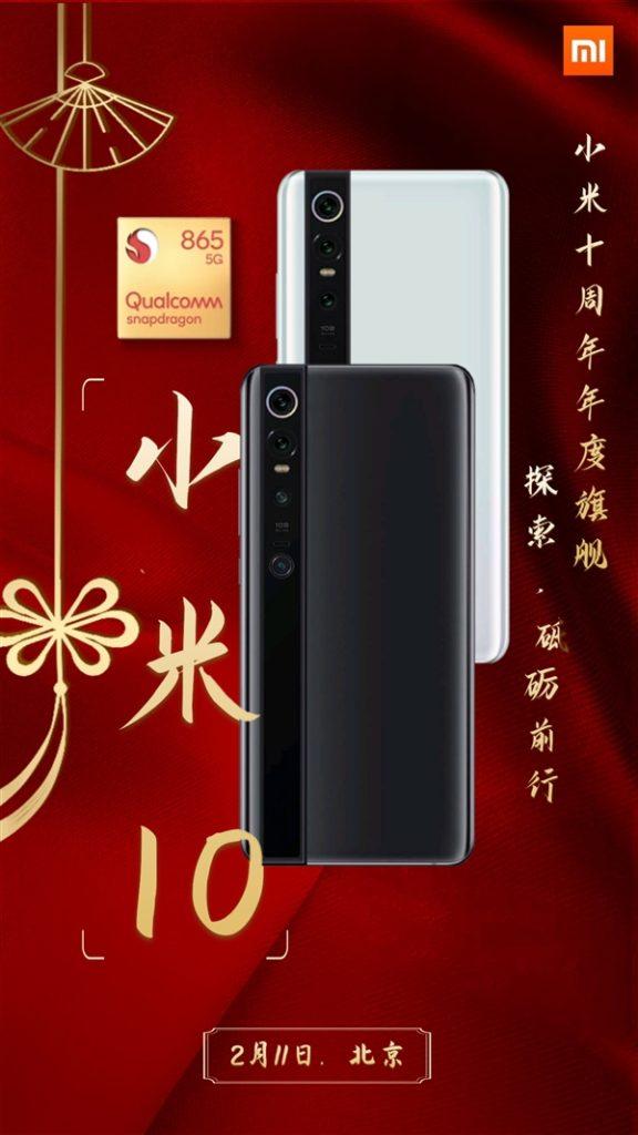 Αφίσα στο διαδίκτυο αποκαλύπτει την ημερομηνία παρουσίασης του Xiaomi Mi 10 1