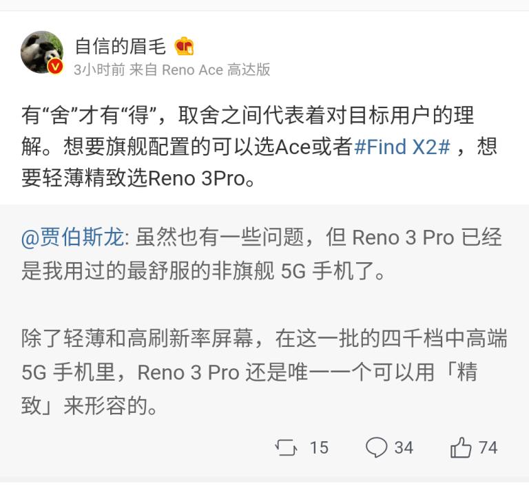 Σίγουρα το Oppo Find X2 θα έχει μεγαλύτερο πάχος από εκείνο του Reno 3 Pro 1