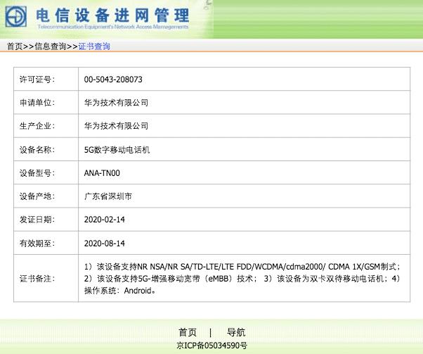 Πλησιάζει η ημερομηνία παρουσίασης των νέων Huawei P40/P40 Pro 5G  και μας το επιβεβαιώνει νέα διαρροή μέσω της ΤΕΝΑΑ 2