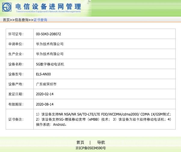 Πλησιάζει η ημερομηνία παρουσίασης των νέων Huawei P40/P40 Pro 5G  και μας το επιβεβαιώνει νέα διαρροή μέσω της ΤΕΝΑΑ 3