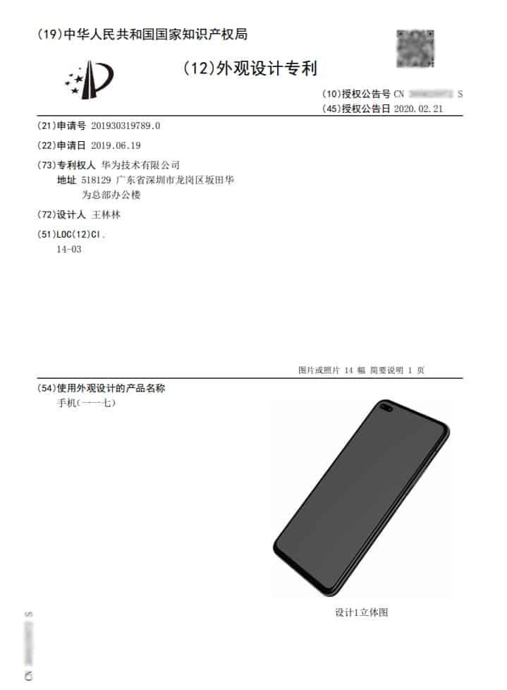 Το νέο δίπλωμα ευρεσιτεχνίας της Huawei, παρουσιάζει το νέο μοντέλο με 8 αισθητήρες κάμερας 2
