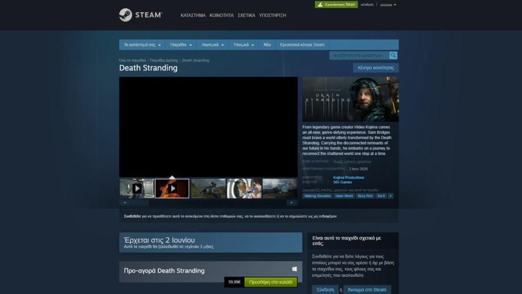 Έχουμε ημερομηνία για το Death Stranding στο PC! 2