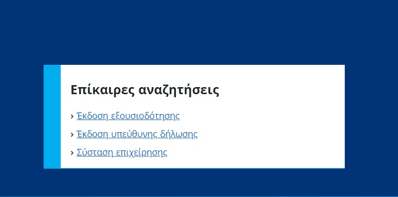 Σε δοκιμαστική λειτουργία εδώ και λίγες ημέρες το νέο gov.gr 1