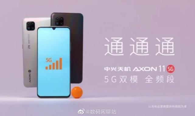 Αυτή θα είναι η σχεδίαση του νέου ZTE Axon 11 5G που περιμένουμε στην Κίνα από 23/3 1