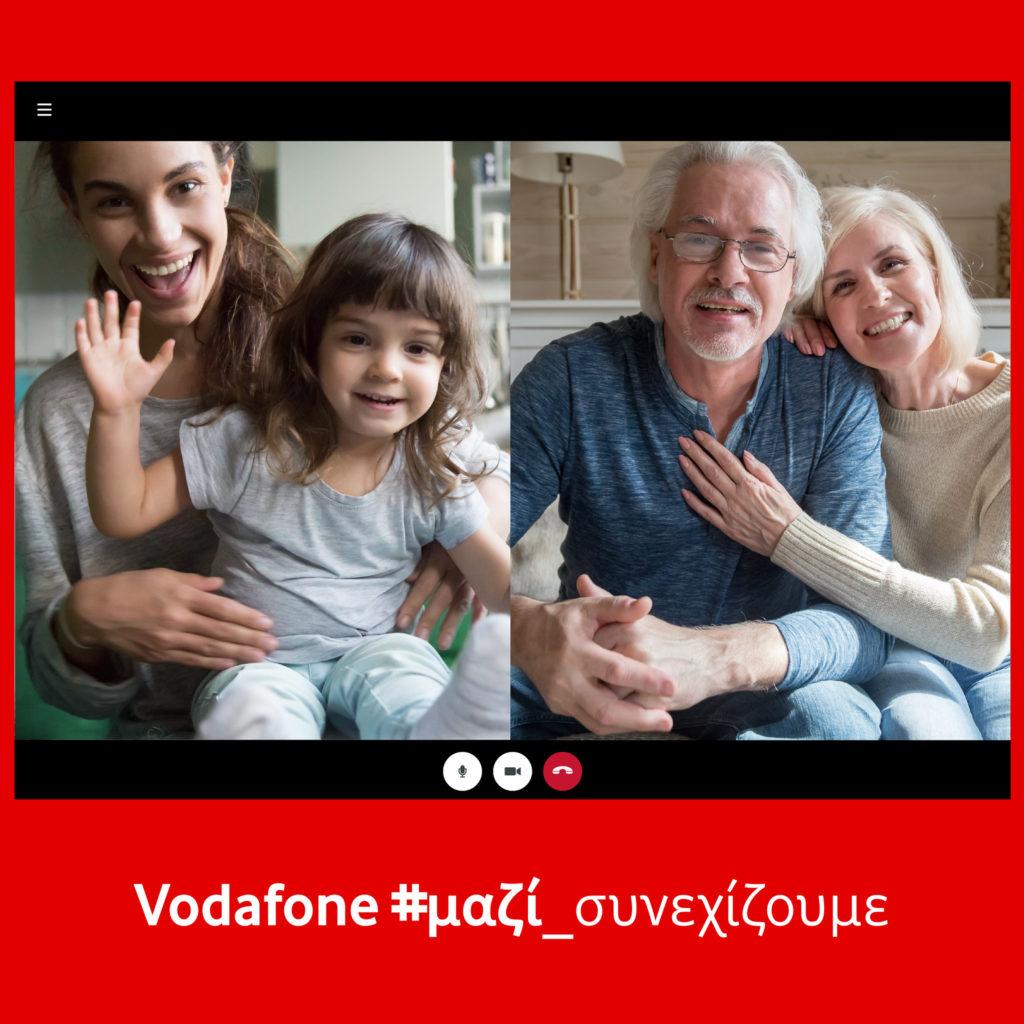 Vodafone #μαζί_συνεχίζουμε: Σχέδιο δράσης και πρωτοβουλίες της Vodafone για την κοινωνία, τις επιχειρήσεις, τους πολίτες και τους εργαζομένους της 2