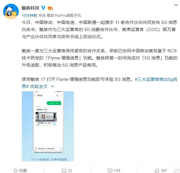Σύντομα θα λειτουργήσει η νέα υπηρεσία των 5G Messages, διάδοχος των SMS / MMS 1