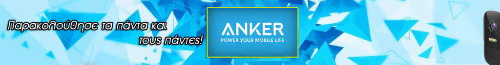 [Kooqie.com]: Εγκατέστησε στο σπίτι ή το εξοχικό το νέο κιτ καμερών της Anker και θα ξενοιάσεις από το θέμα ασφαλείας! 1