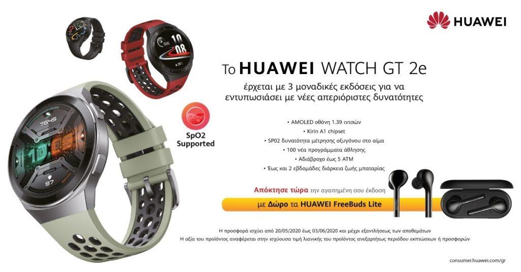 Νέο smartwatch Huawei Watch GT 2e: Με αναβαθμισμένες λειτουργίες και 100 προγράμματα άθλησης, η φυσική σας κατάσταση είναι στο χέρι σας! 4